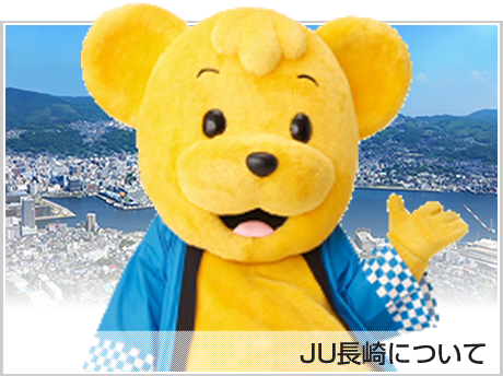JU長崎について