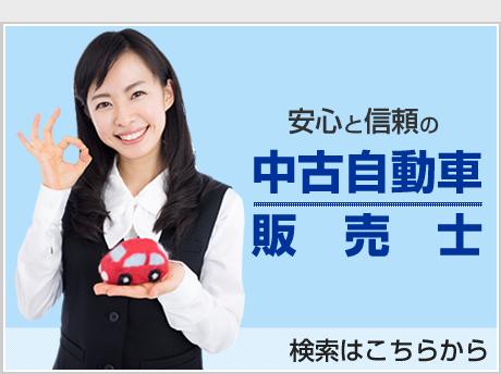 安心と信頼の中古自動車販売士 検索はこちら