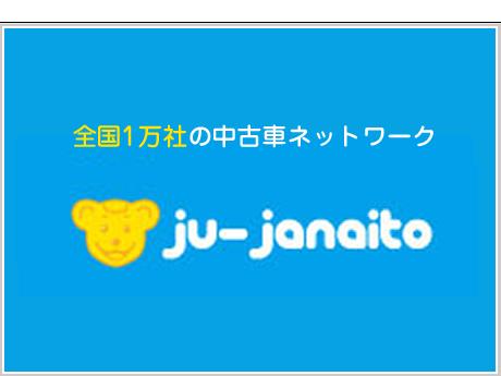 全国1万社の中古車ネットワーク ju-janaito
