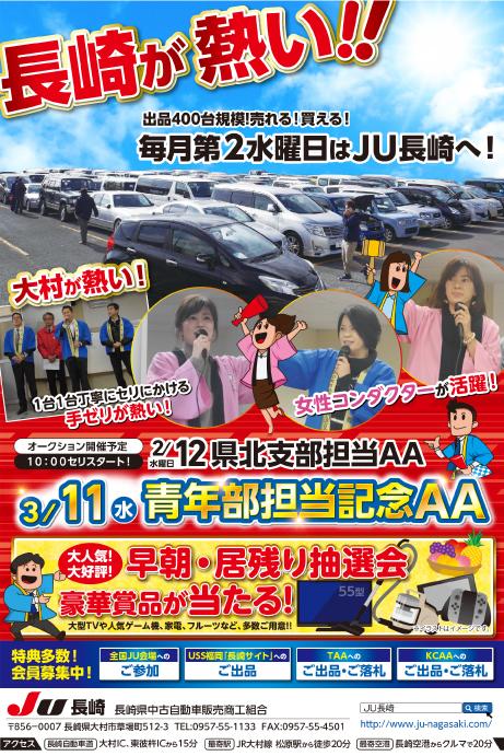 JU長崎青年部担当記念オークションチラシ